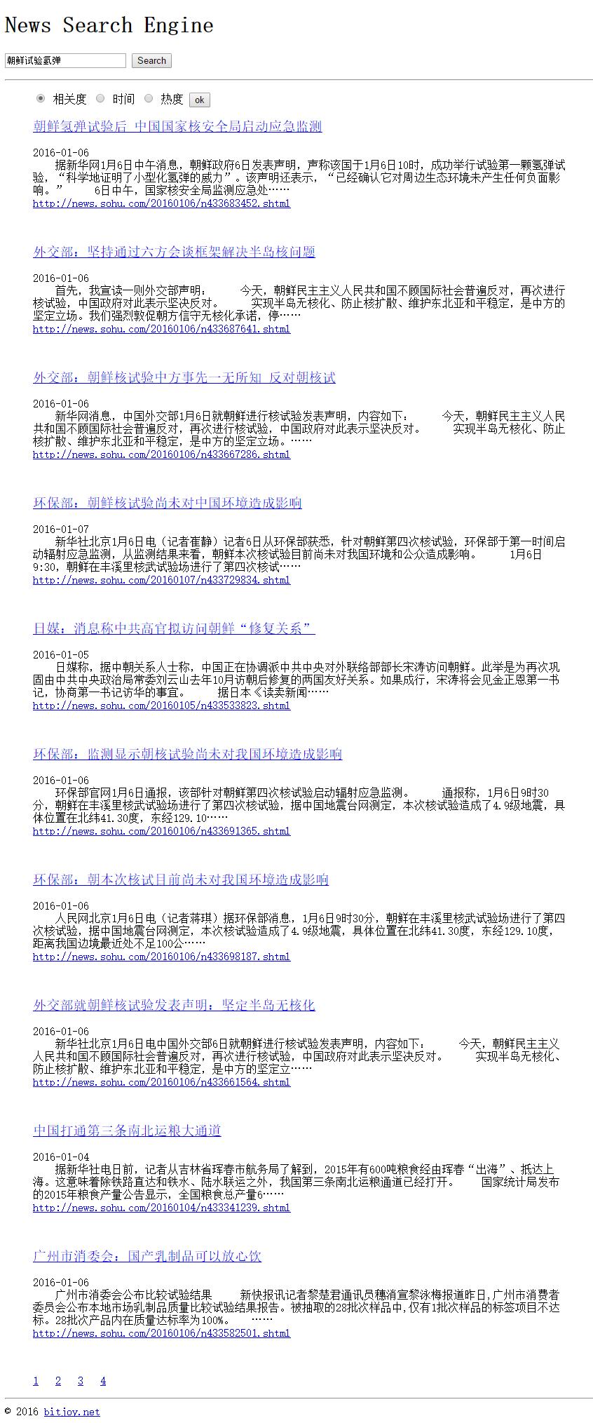 图1. 搜索页面