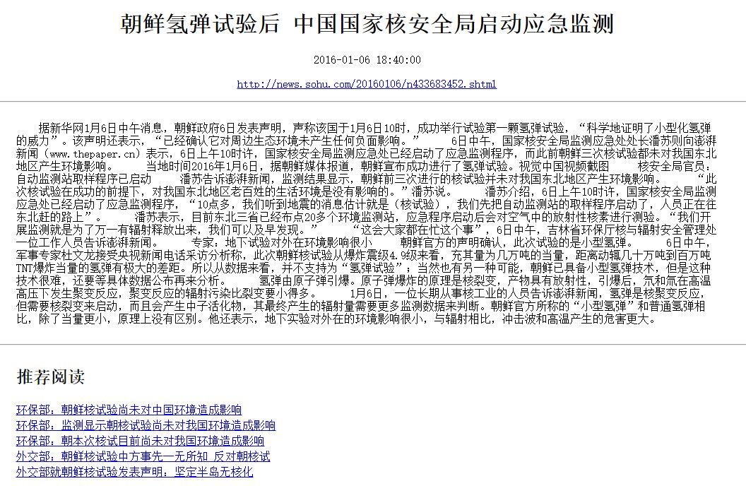 图2. 新闻详情页面