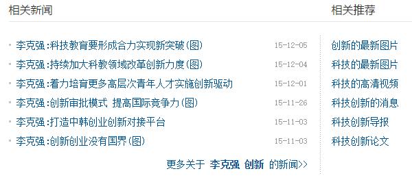 """搜狐新闻""""相关新闻""""模块"""