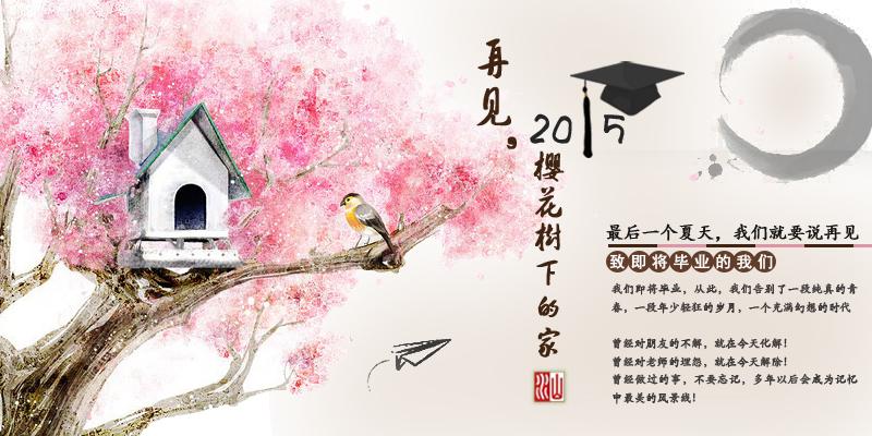 whu_bbs_graduation_2015