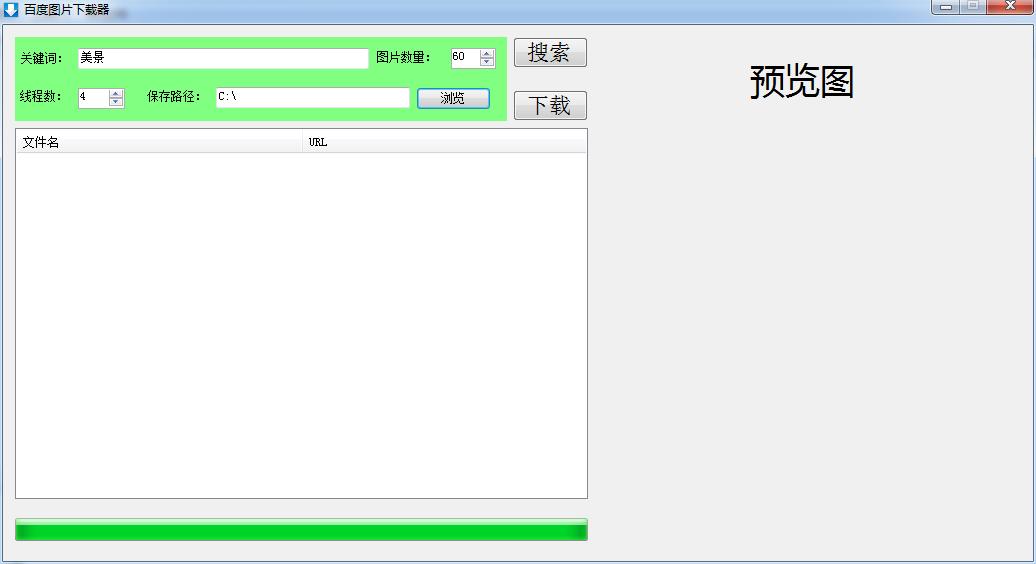 C#版本百度图片批量下载器(抓的是百度的wap站点,现在好像不能用了)