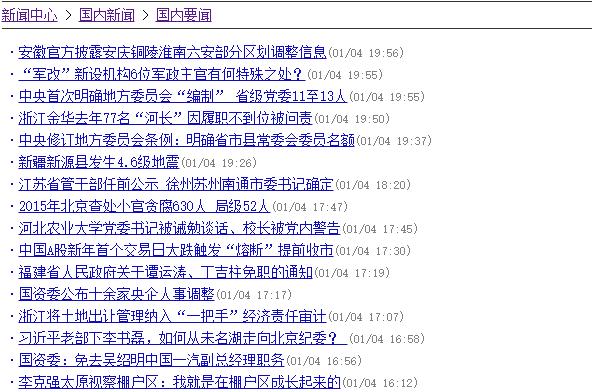 sohu news1