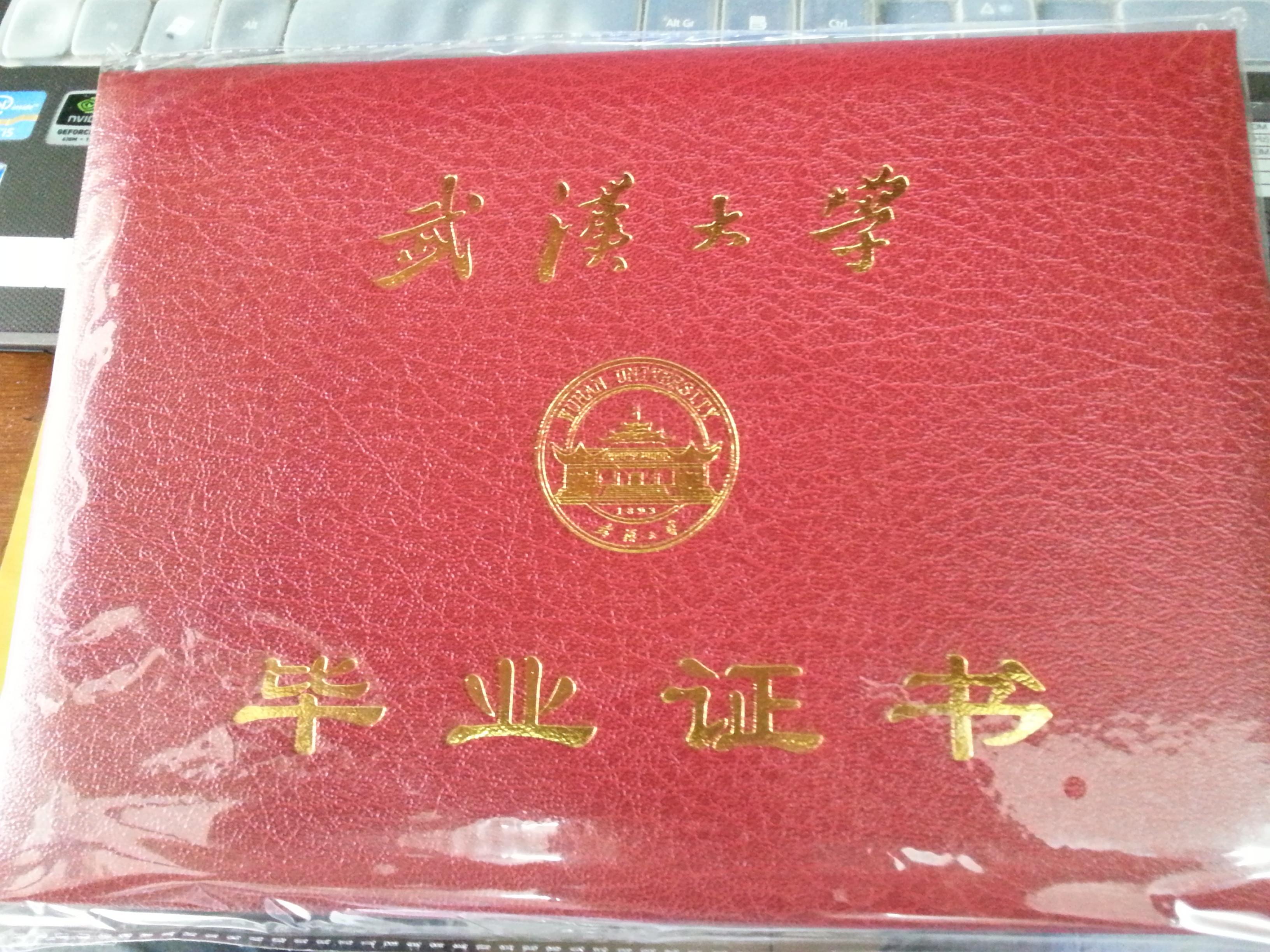 whu_certificate